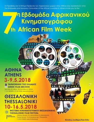 Αφίσα της Εβδομάδας Αφρικανικού Κινηματογράφου.